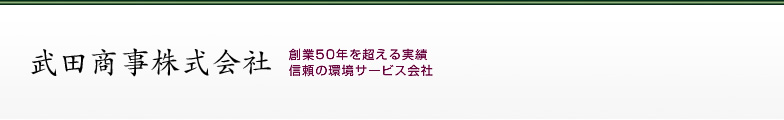 武田商事株式会社|神奈川県綾瀬市にて重量物搬出、アスベスト処理、文書廃棄、金属スクラップ・リサイクルを行う産廃業者です。