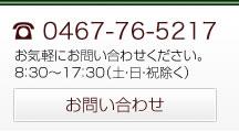 武田商事|お問い合せ tel:0467-76-5217