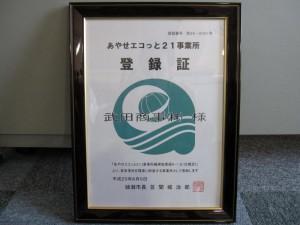 武田商事エコっと21