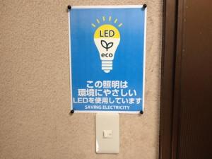 武田商事のLED導入状況3